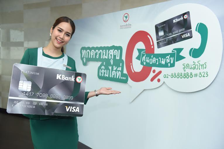 """บัตรเครดิตกสิกรไทยส่งแคมเปญ """"ศูนย์ความสุข"""" ประเดิมปีใหม่"""