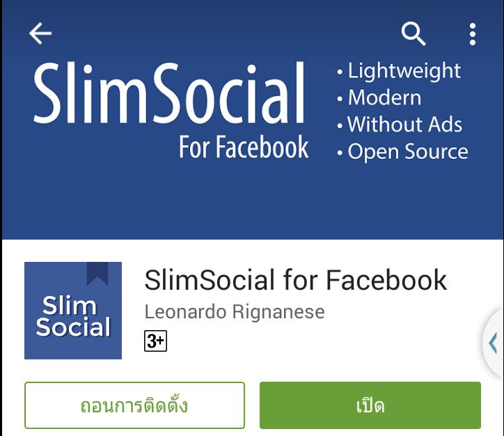 สุดเจ๋ง!! …โปรแกรมเดียวอยู่… เป็นทั้ง Facebook และ Messenger….ไม่หนักเครื่อง
