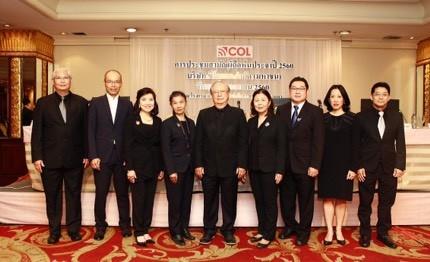 ซีโอแอล ประชุมสามัญผู้ถือหุ้นประจำปี 2560