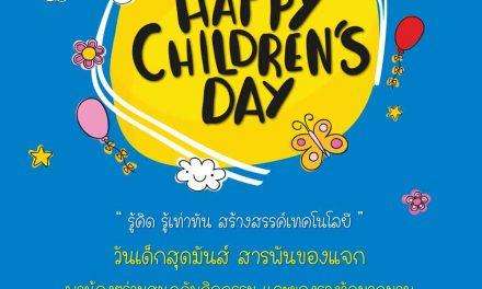 สนุกกับงาน Happy Children's Day ที่โบ๊เบ๊ ทาวเวอร์ รังสิต