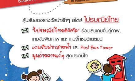 ไปรษณีย์ไทย ชวนเที่ยววันเด็ก…โพสต์แลนด์ดินแดนไปรษณีย์@ทำเนียบรัฐบาล