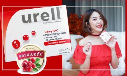 เปิดตัวผลิตภัณฑ์ตัวล่าสุดยูเรล(URELL) อาหารเสริมสกัดจากแครนเบอร์รี่