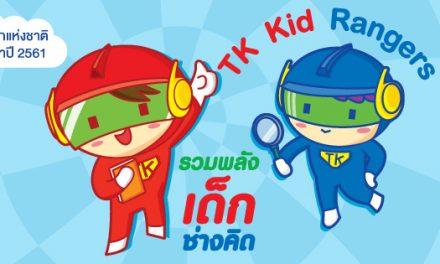 TK Kid Rangers : รวมพลังเด็กช่างคิด?
