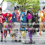 "GAL- ""เเกล"" Girl -เกียะหรุ กลุ่มสาวๆ ที่มีอิทธิพลทางแฟชั่นของญี่ปุ่น (E.2)"