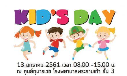 เทศกาลวันเด็กแห่งชาติ ที่โรงพยาบาลพระรามเก้า