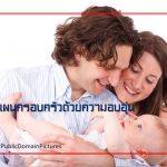 เริ่มต้นเดือนแห่งความรัก…วางแผนครอบครัวด้วยความอบอุ่น
