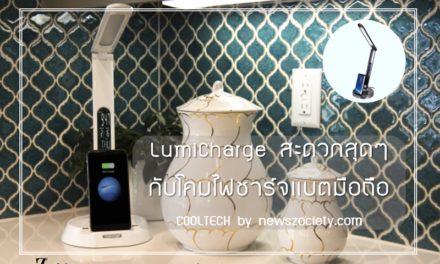 LumiCharge สะดวกสุดๆ  กับโคมไฟชาร์จแบตมือถือได้