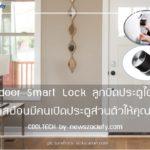 """""""Teodoor Smart Lock""""  คนเปิดประตูส่วนตัวคนใหม่ของคุณ"""