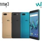วีโก สมาร์ทโฟนจากฝรั่งเศส ส่งตรงสมาร์ทโฟนรุ่นใหม่ล่าสุด